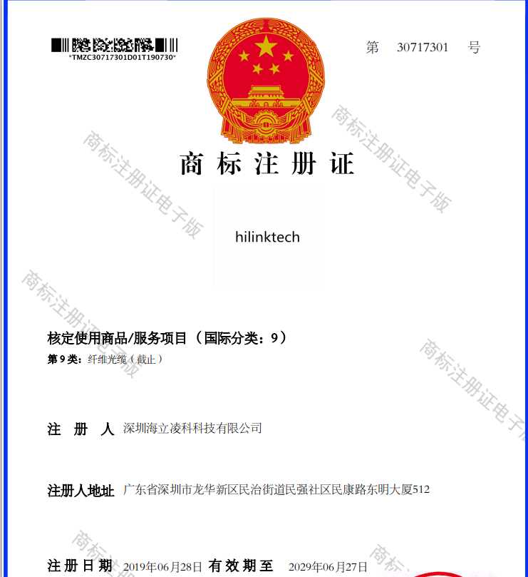 We got a new brand license of hilinktech